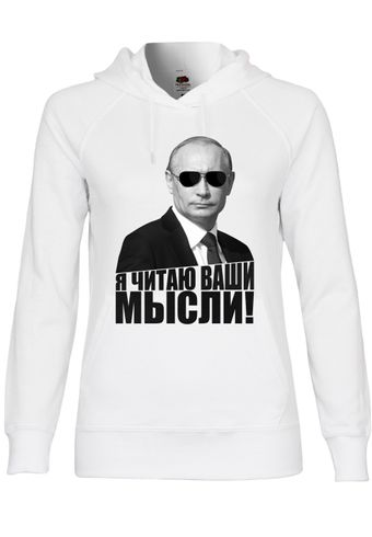 M125 F435 Damen Kapuzen Sweatshirt Hoodie mit Motiv Putin I Read your Mind