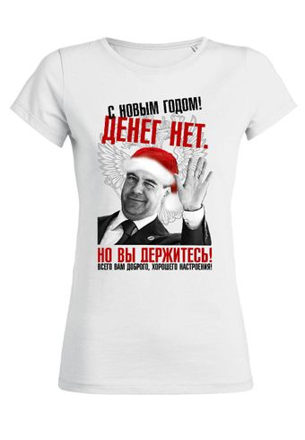 rs10 Damen T-Shirt Wants Happy New Year from Medvedev