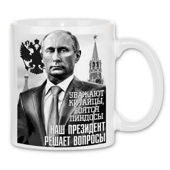 rs15 Tasse Putin will solve everything