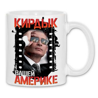 rs28 Tasse Putin vs USA